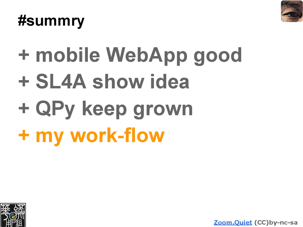Zoom.Quiet (CC)by-nc-sa #summry + mobile WebApp...