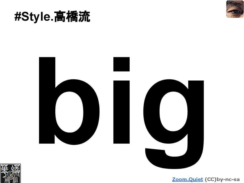 Zoom.Quiet (CC)by-nc-sa #Style.高橋流 big