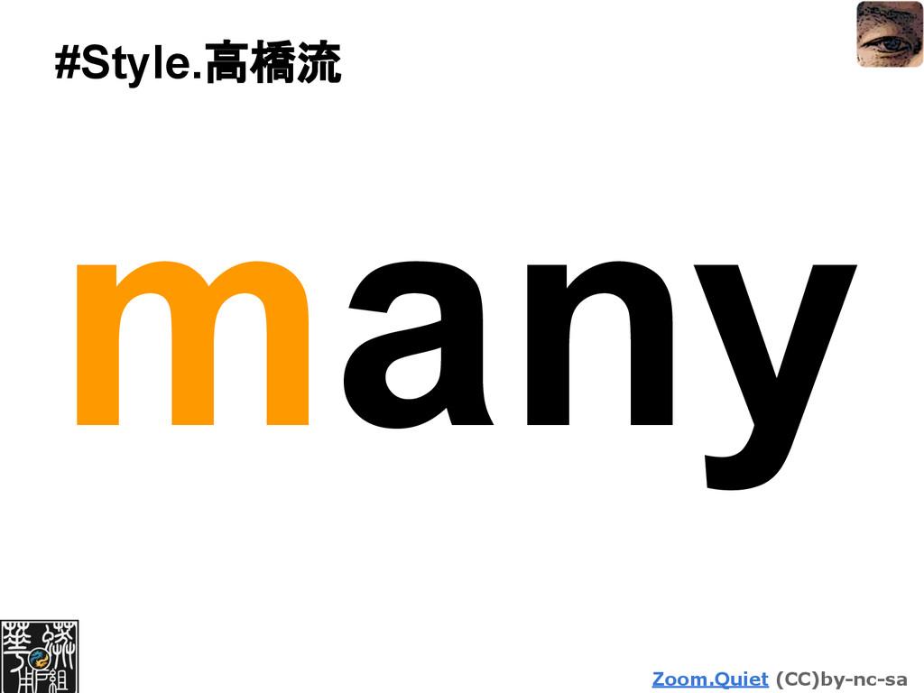 Zoom.Quiet (CC)by-nc-sa #Style.高橋流 many