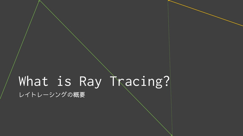 What is Ray Tracing? レイトレーシングの概要