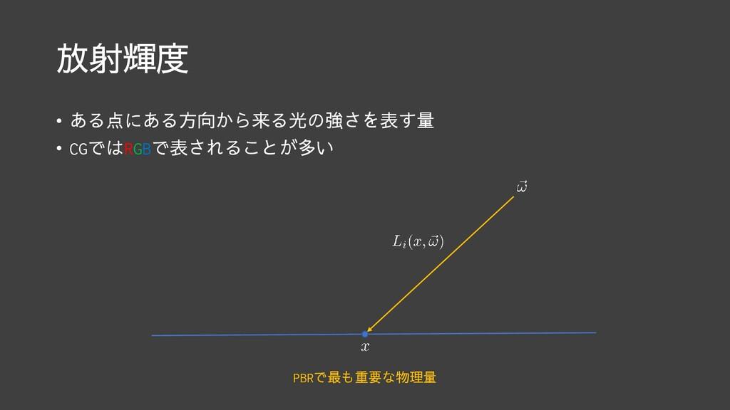 放射輝度 • ある点にある方向から来る光の強さを表す量 • CGではRGBで表されることが多い...