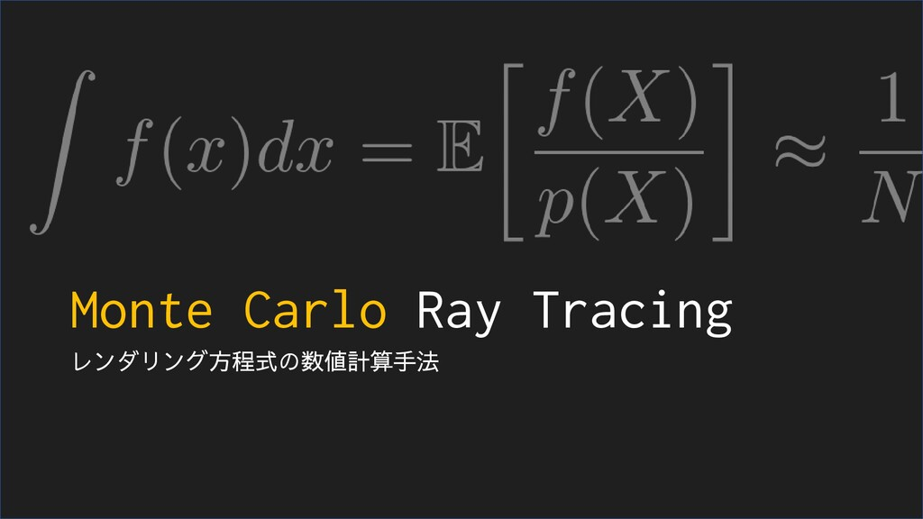Monte Carlo Ray Tracing レンダリング方程式の数値計算手法