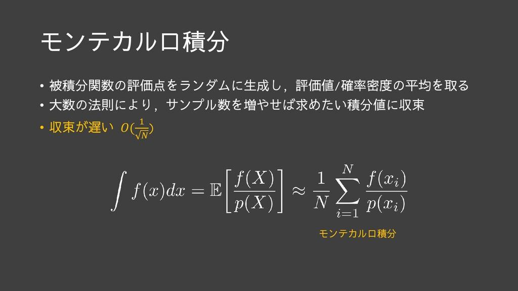 モンテカルロ積分 • 被積分関数の評価点をランダムに生成し, 評価値/確率密度の平均を取る •...