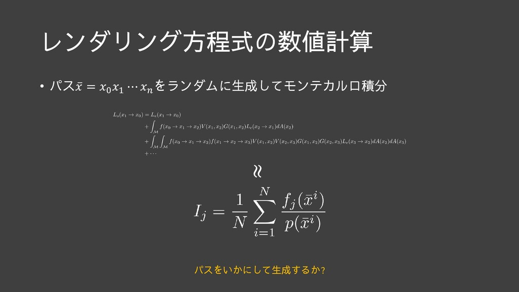 レンダリング方程式の数値計算 • パス ҧ  = 0 1 ⋯  をランダムに生成してモンテカル...
