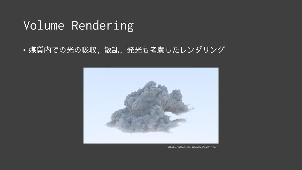 Volume Rendering • 媒質内での光の吸収, 散乱, 発光も考慮したレンダリング...