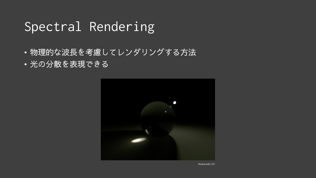 Spectral Rendering • 物理的な波長を考慮してレンダリングする方法 • 光の...
