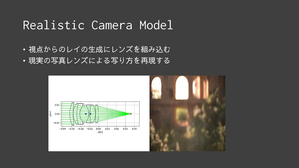 Realistic Camera Model • 視点からのレイの生成にレンズを組み込む • ...