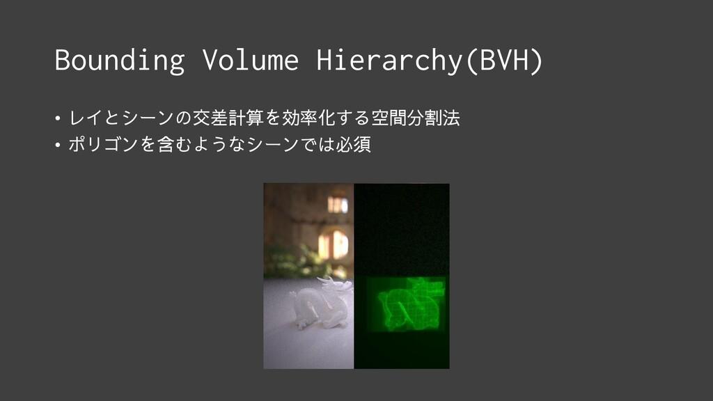 Bounding Volume Hierarchy(BVH) • レイとシーンの交差計算を効率...