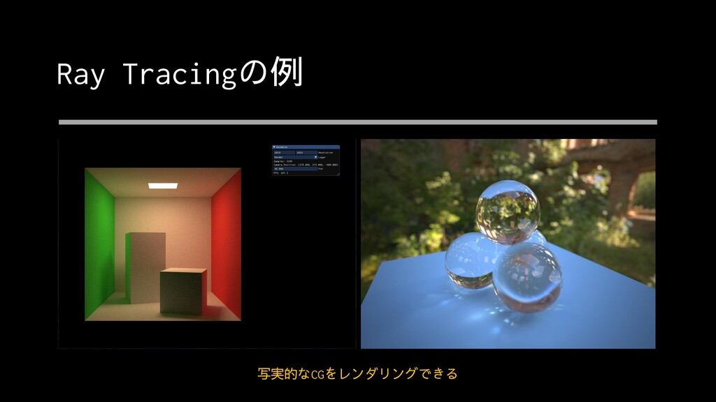 Ray Tracingの例 写実的なCGをレンダリングできる