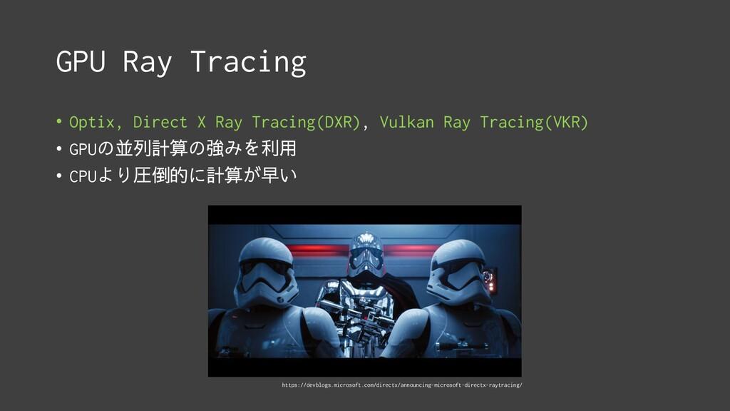 GPU Ray Tracing • Optix, Direct X Ray Tracing(D...