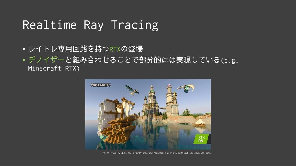 Realtime Ray Tracing • レイトレ専用回路を持つRTXの登場 • デノイザ...