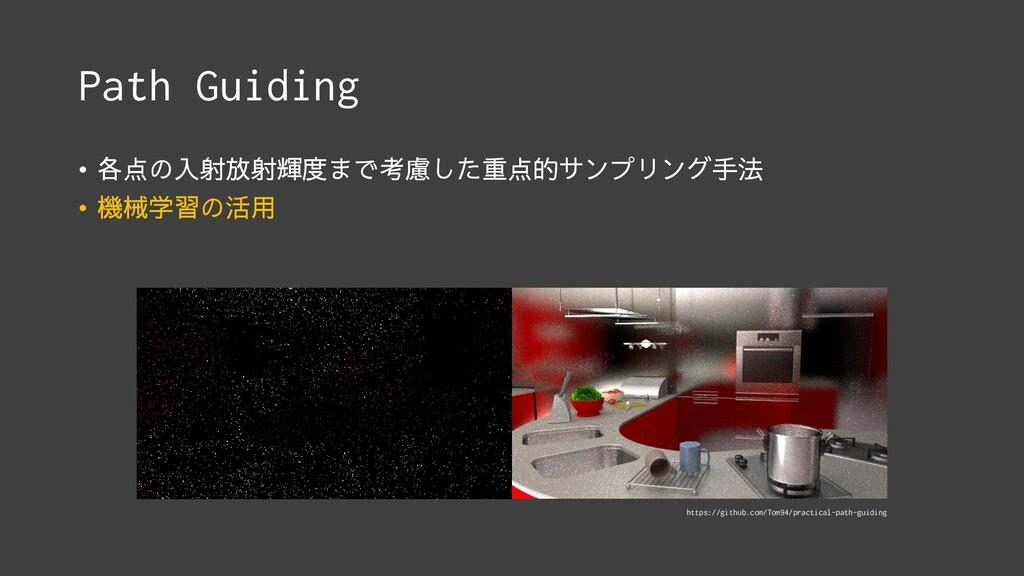 Path Guiding • 各点の入射放射輝度まで考慮した重点的サンプリング手法 • 機械学...