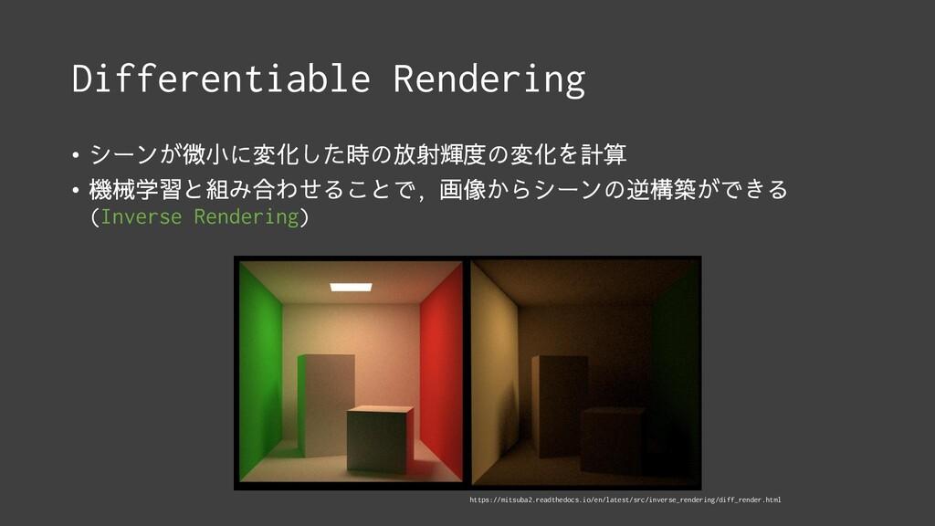 Differentiable Rendering • シーンが微小に変化した時の放射輝度の変化...