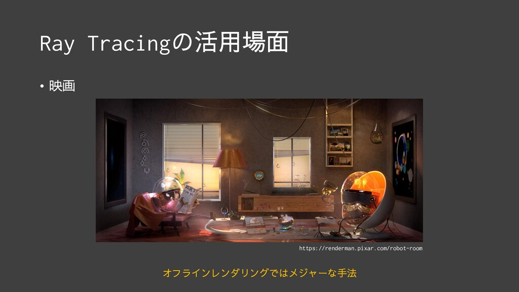 Ray Tracingの活用場面 • 映画 https://renderman.pixar.c...