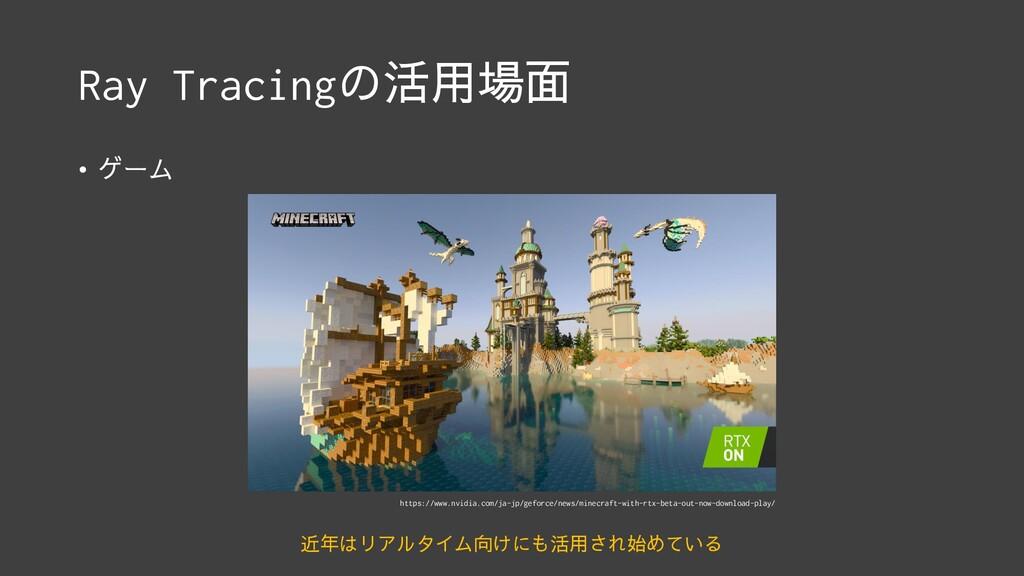 Ray Tracingの活用場面 • ゲーム https://www.nvidia.com/j...