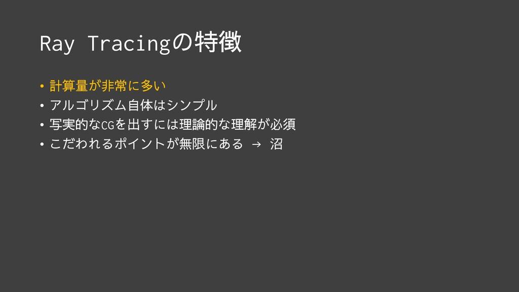Ray Tracingの特徴 • 計算量が非常に多い • アルゴリズム自体はシンプル • 写実...
