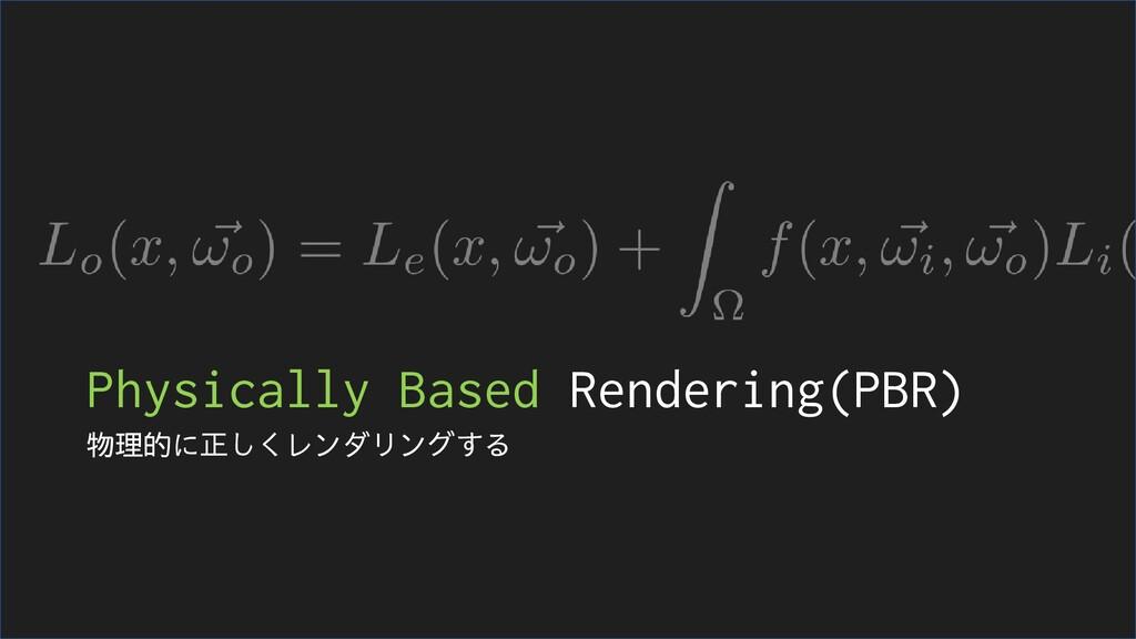 Physically Based Rendering(PBR) 物理的に正しくレンダリングする