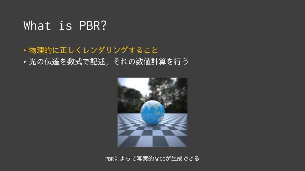 What is PBR? • 物理的に正しくレンダリングすること • 光の伝達を数式で記述, ...