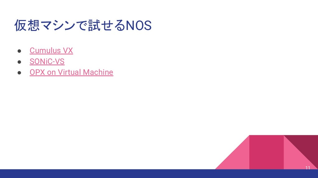 仮想マシンで試せるNOS ● Cumulus VX ● SONiC-VS ● OPX on V...