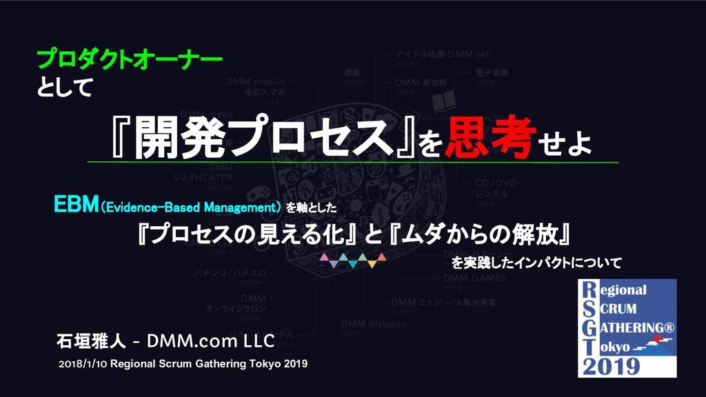 石垣雅人 - DMM.com LLC 2018/1/10 Regional Scrum Gat...