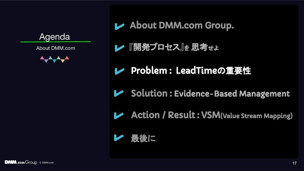 © DMM.com 17 Agenda About DMM.com About DMM.com...