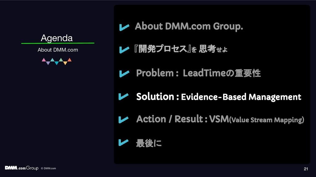 © DMM.com 21 Agenda About DMM.com About DMM.com...