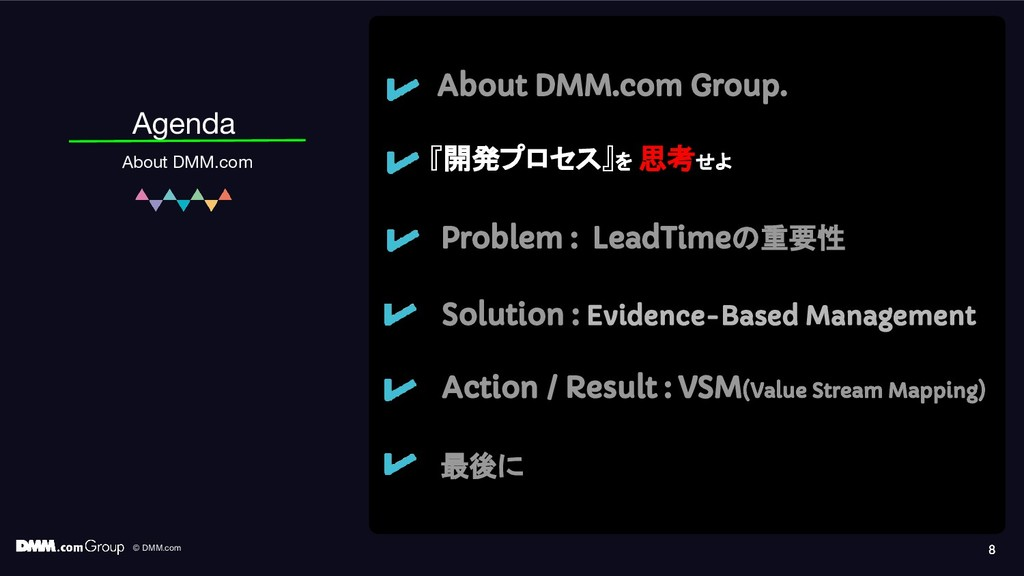 © DMM.com 8 Agenda About DMM.com About DMM.com ...