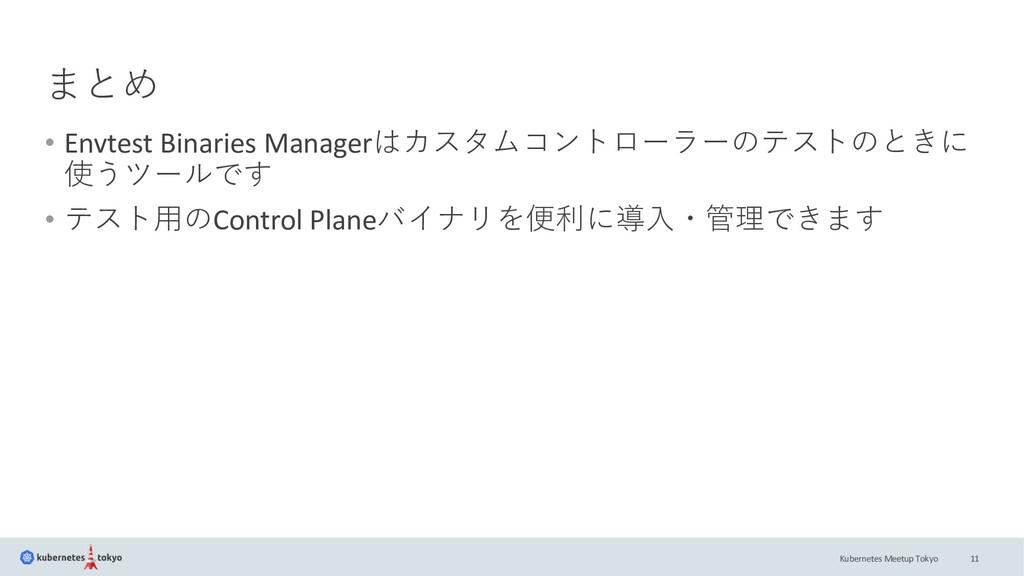 Kubernetes Meetup Tokyo まとめ • Envtest Binaries ...