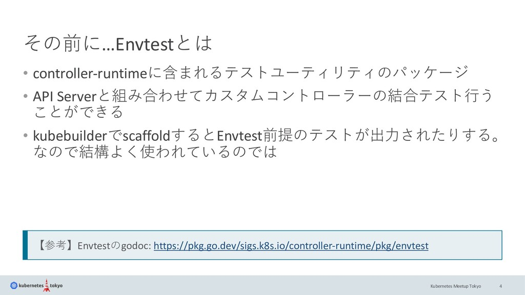 Kubernetes Meetup Tokyo その前に…Envtestとは • contro...