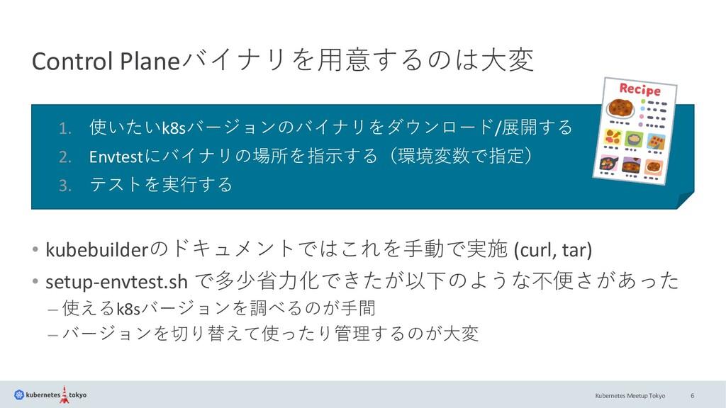 Kubernetes Meetup Tokyo Control Planeバイナリを⽤意するの...
