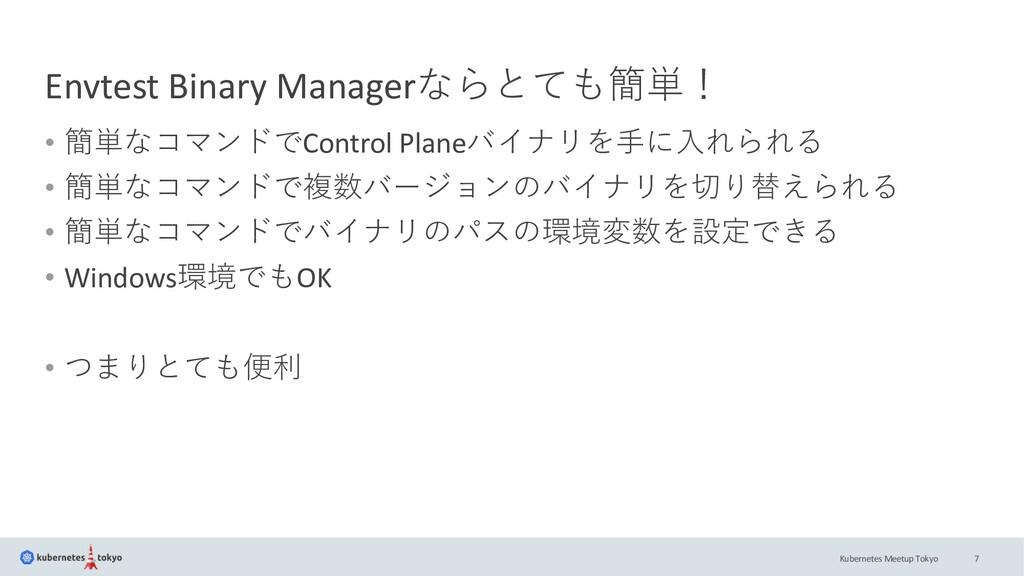 Kubernetes Meetup Tokyo Envtest Binary Managerな...