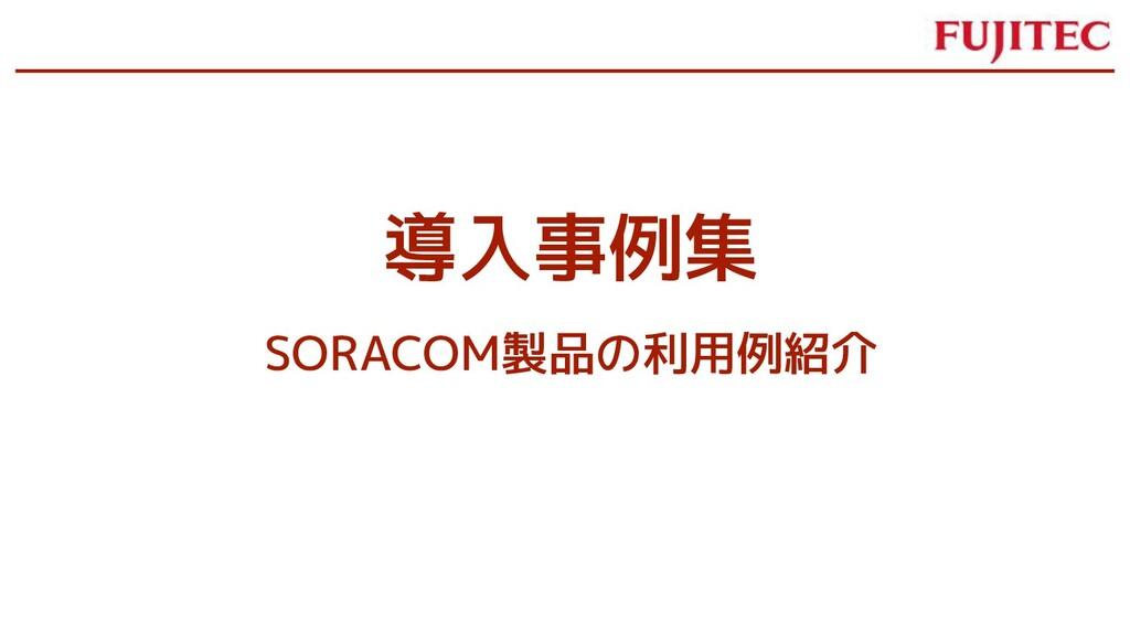 導入事例集 SORACOM製品の利用例紹介