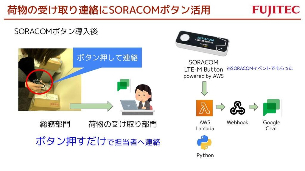 SORACOMボタン導入後 Webhook AWS Lambda Python SORACOM...