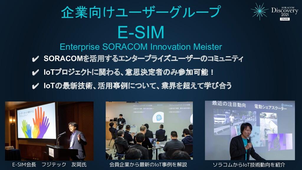 ✔ SORACOMを活用するエンタープライズユーザーのコミュニティ ✔ IoTプロジェクトに関...