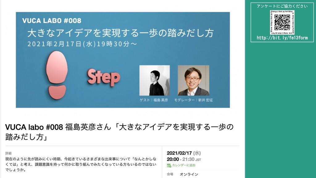 http://bit.ly/fe13form Ξϯέʔτʹ͝ڠྗ͍ͩ͘͞