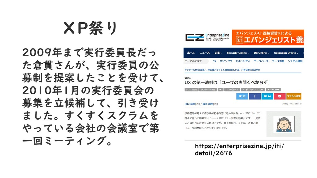 XP祭り 2009年まで実行委員長だっ た倉貫さんが、実行委員の公 募制を提案したことを受けて...