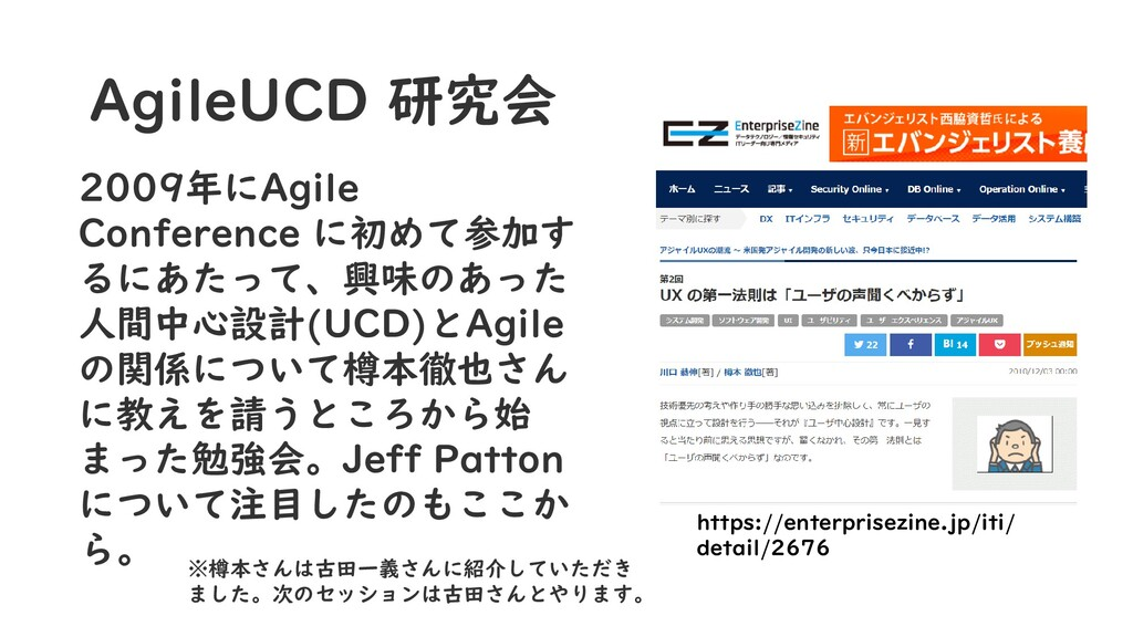 AgileUCD 研究会 2009年にAgile Conference に初めて参加す るにあ...