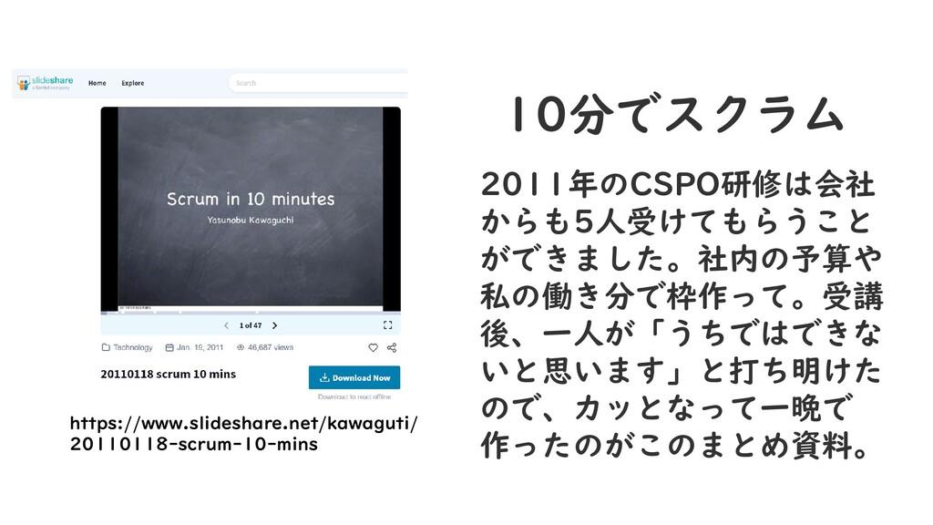 10分でスクラム https://www.slideshare.net/kawaguti/ 2...