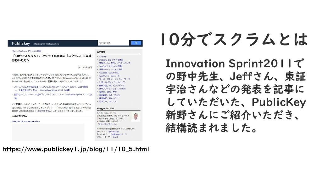 10分でスクラムとは https://www.publickey1.jp/blog/11/10...