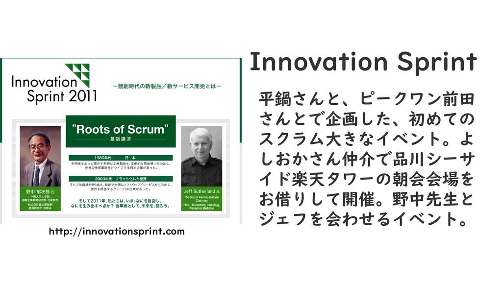 Innovation Sprint http://innovationsprint.com 平...