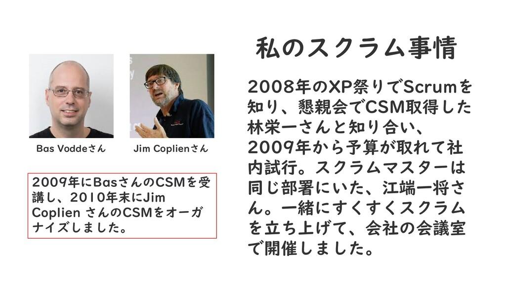 私のスクラム事情 2008年のXP祭りでScrumを 知り、懇親会でCSM取得した 林栄一さん...