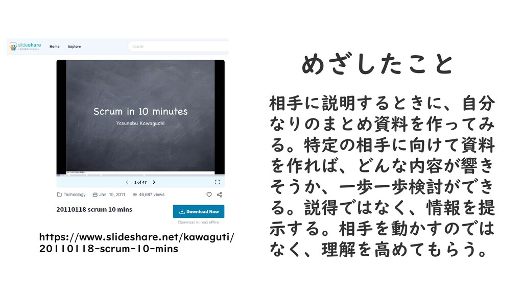 めざしたこと https://www.slideshare.net/kawaguti/ 201...