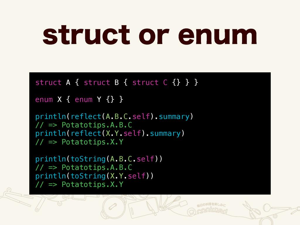 TUSVDUPSFOVN struct A { struct B { struct C {...