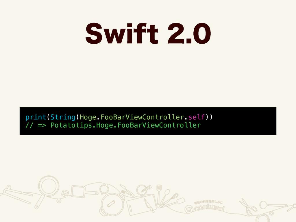 4XJGU print(String(Hoge.FooBarViewControlle...