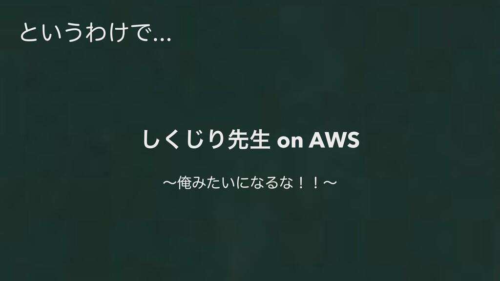 ͘͠͡Γઌੜ on AWS ͱ͍͏Θ͚Ͱ ʙԶΈ͍ͨʹͳΔͳʂʂʙ