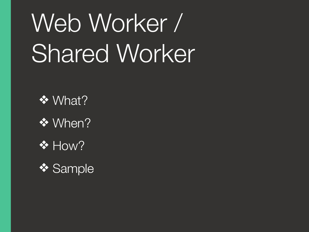 Web Worker / Shared Worker ❖ What? ❖ When? ❖ Ho...