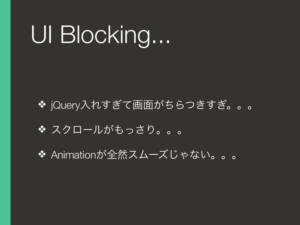 UI Blocking... ❖ jQueryೖΕ͗ͯ͢ը໘͕ͪΒ͖ͭ͗͢ɻɻɻ ❖ εΫϩʔ...