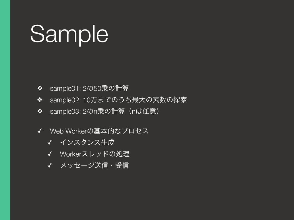 Sample ❖ sample01: 2ͷ50ͷܭ ❖ sample02: 10ສ·Ͱͷ͏...