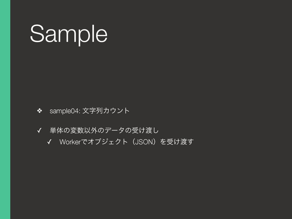 Sample ❖ sample04: จྻΧϯτ ✓ ୯ମͷมҎ֎ͷσʔλͷड͚͠ ✓...