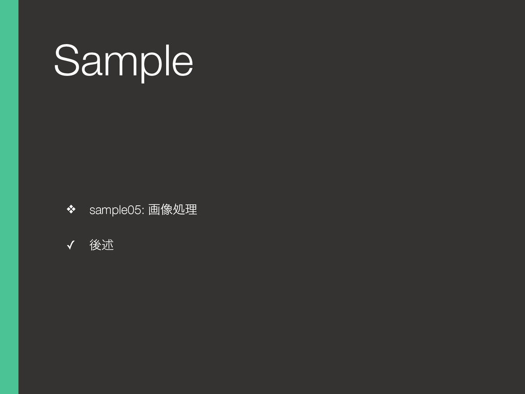 Sample ❖ sample05: ը૾ॲཧ ✓ ޙड़